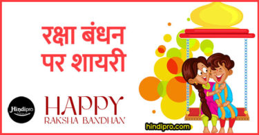 Raksha Bandhan Shayari in Hindi for Brother