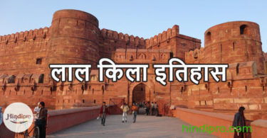 Red-Fort-History-and-Architecture-in-Hindi