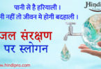 पानी बचाओ पर नारे – Slogan on Save Water in Hindi
