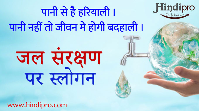 पानी बचाओ पर नारे – Slogan on Save Water in Hindi