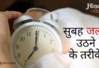 सुबह जल्दी उठने के 10 बेहतरीन टिप्स - Tips for getting up early in the morning In hindi