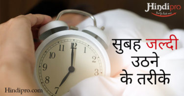 सुबह जल्दी उठने के 10 बेहतरीन टिप्स - Tips for getting up early in the morning In hindi