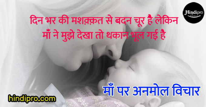 माँ पर अनमोल विचार - Top 32+ Mother quotes in Hindi