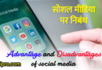 advantage and Disadvantages of social media in hindi