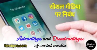 advantage and Disadvantages of social media in hindi