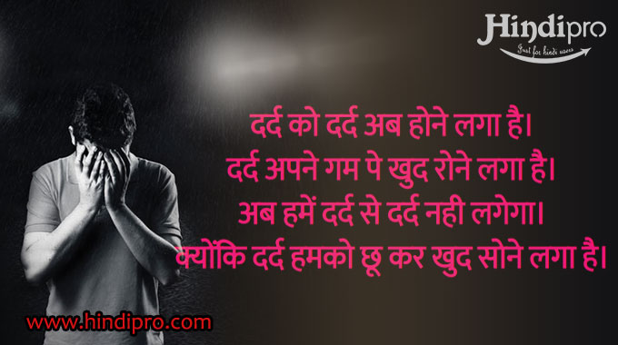 dard bhari  hindi shayri