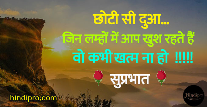 good-morning-images-wishes-hindi