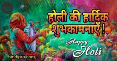 Happy Holi 2019 Photos Images Greetings Wishes Messages.