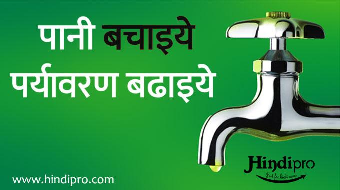 hindi-slogans-in-hindi