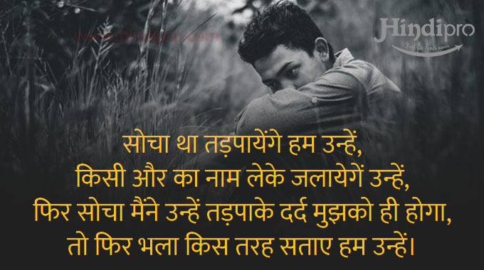 sad shayari for gf bf