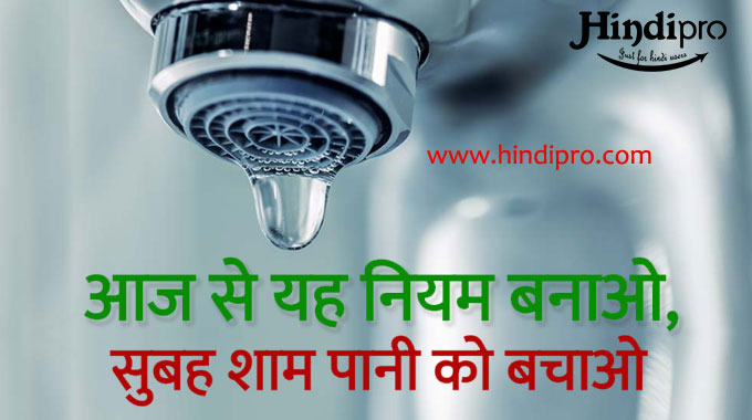 save water slogan in hindi with picture