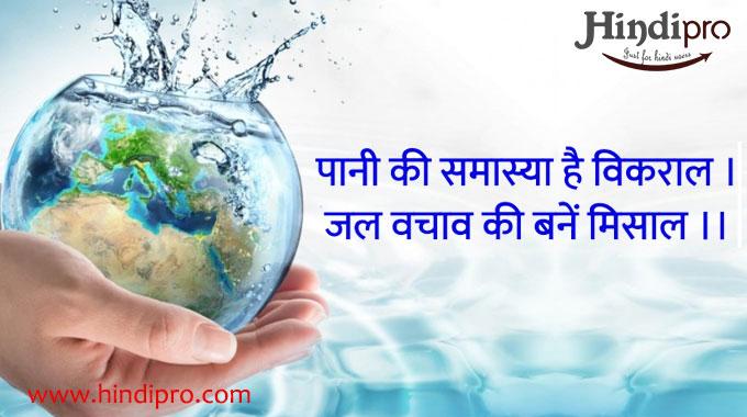 save-water-slogans
