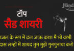 टॉप 1000+ सैड शायरी हिंदी में - Sad Shayari 1000+ collection (new) in hindi