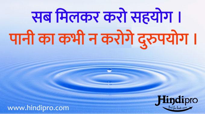 water-slogans-in-hindi