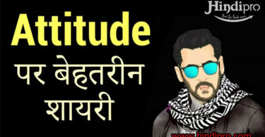 एटीट्यूड शायरी 2019 - Attitude Shayari In Hindi for Boys/Girls