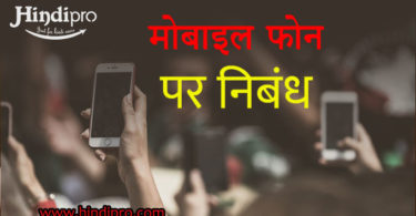 मोबाइल फोन पर निबंध - Essay on Mobile Phone in Hindi