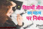 विद्यार्थी जीवन का महत्व पर निबंध - Essay on Student Life in Hindi