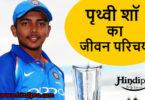 पृथ्वी शॉ (क्रिकेटर) का जीवन परिचय | Prithvi Shaw Biography in Hindi