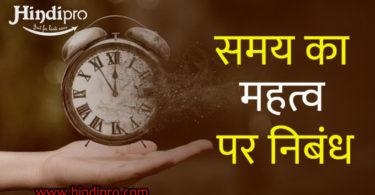 समय का महत्व पर निबंध – Value Of Time Essay In Hindi